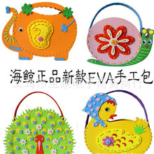 2016 cute baby EVA Cartoon animal shaped Handmade Bags DIY Hand sewing Educational Toys for Children hot selling