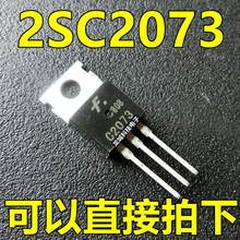 C2073 2SC2073 Tube de poussée Audio à Tube d'alimentation NPN à-220 nouveau(China)