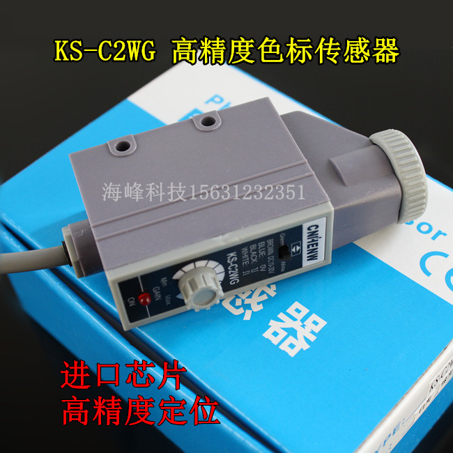 Electric Eye Sensor KS-C2WG Color Sensor Tracking Correction Bag Making Machine цены