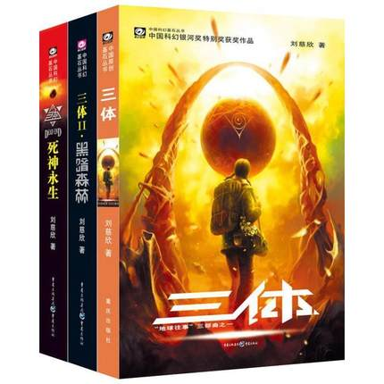 3 Book/set Chinese Classic Science Fiction Novel Book Great Science Fiction Literature -Three Body Liu Cixin