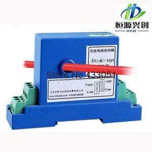 Бесплатная доставка AC1A 2A 5A 10A 15A 20A 30A 50A 100A 150A, передатчик переменного тока 4-20mA, 0-20mA, 0-5 В, 0-10 В выход