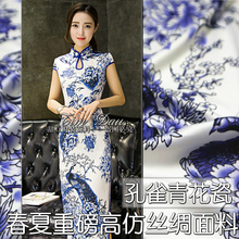 150cm retro high imitation silk fabric elastic digital inkjet cheongsam dress Hanfu material wholesale cloth