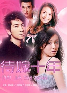 《待嫁十年》2016年中国大陆剧情,爱情电视剧在线观看