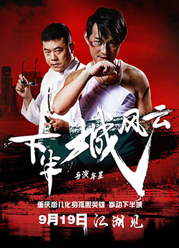 《下半城风云》2017年中国大陆剧情,犯罪电影在线观看