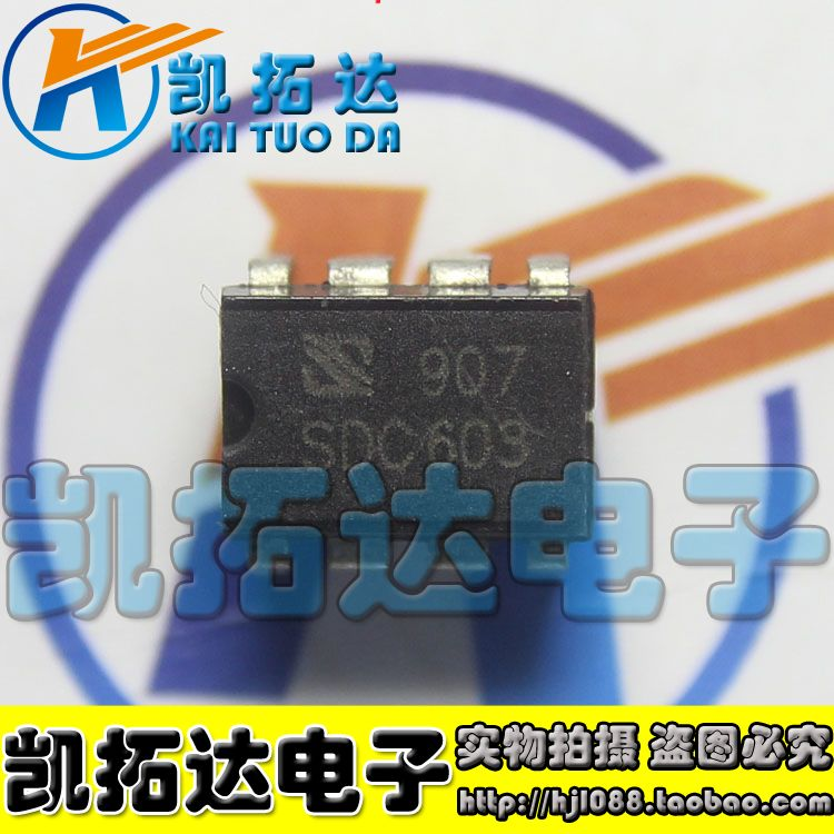 Si Tai SH SDC603 DIP 8 IC integrated circuit