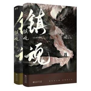 2 قطعة/المجموعة تشن هون الجارديان الصينية رواية كتاب كاهن يعمل الخيال كتاب الخيال رواية رسميا نشرت كتاب