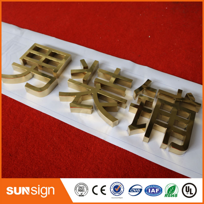Taobao 3D Rose Gold Mirror Polished Metal Letters Sign Custom 3d Signs