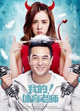 《我的!体育老师》2017年中国大陆剧情,爱情电视剧在线观看
