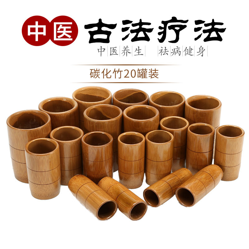 20pcs Carbonized Bamboo Cupping Jar Body Massage Kit Acupuncture Therapy Traditional Medical Treatment Pain Massager bamboo jar