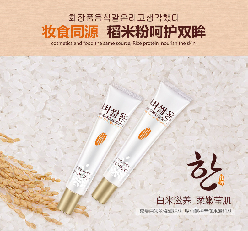 Rice moisturizing collagen protein eye cream g eye Essence Diminishes Dark Circles,Eliminate Eye Bags eye care mask cream 9