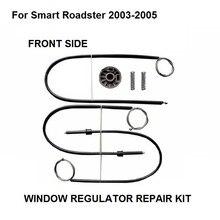 Для SMART ROADSTER стеклоподъемник Ремонтный комплект передняя левая сторона 2003 2004 2005