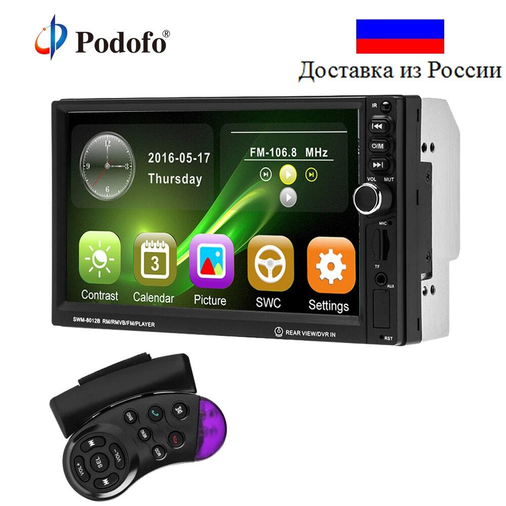 Podofo 2 Rádio Do Carro um din Auioradio MP5 7 polegada Tela Sensível Ao Toque de 8012 Universal Bluetooth Car Multimedia Player Suporte Câmera Reversa