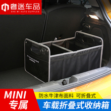 1pcs Large size large capacity Car trunk storage box Folding car glove for BMW MINI cooper countryman clubman