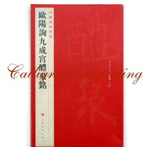 "Chinese calligraphy book ""Ouyang Xun Jiu Cheng Gong Li Quan Ming"" brush ink art(China)"