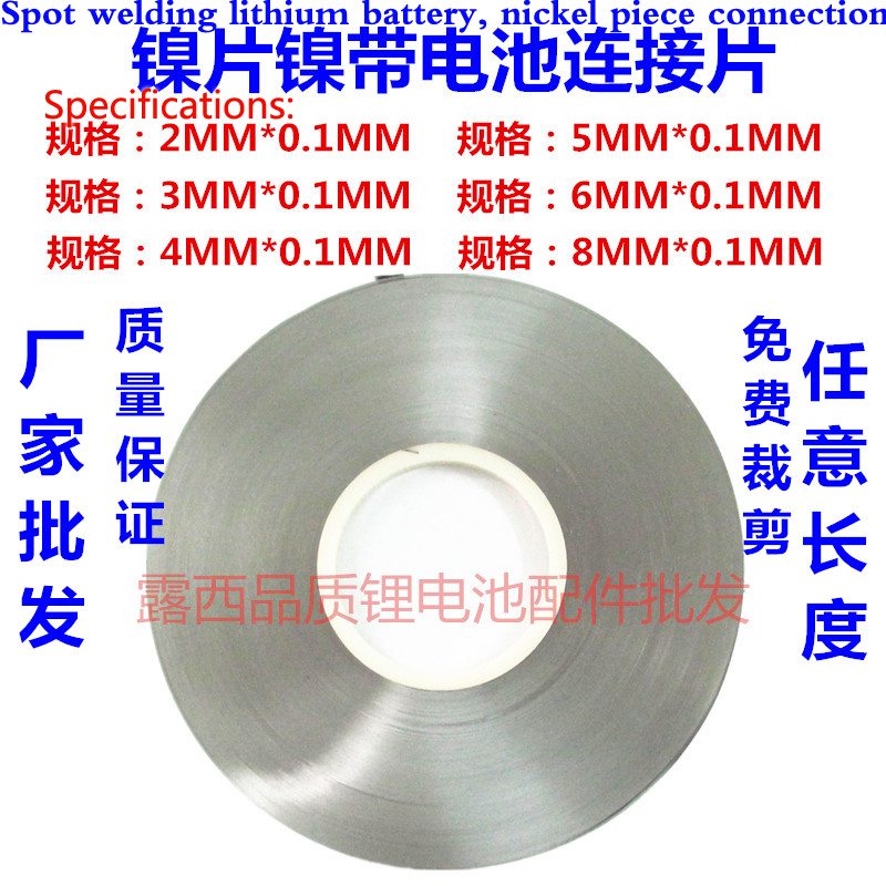 Купить с кэшбэком Factory Direct Sale Spot Wholesale Battery Ni Du Nickel Belt Battery 18650 Battery Nickel-steel 234568mm