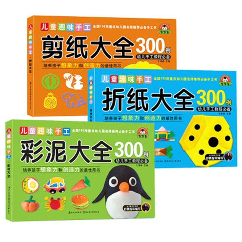 3 Books Children Handmade Art Book 300 Paper-cut Art 300 Origami Art 300 Toy Mud Art Intellectual Development Books