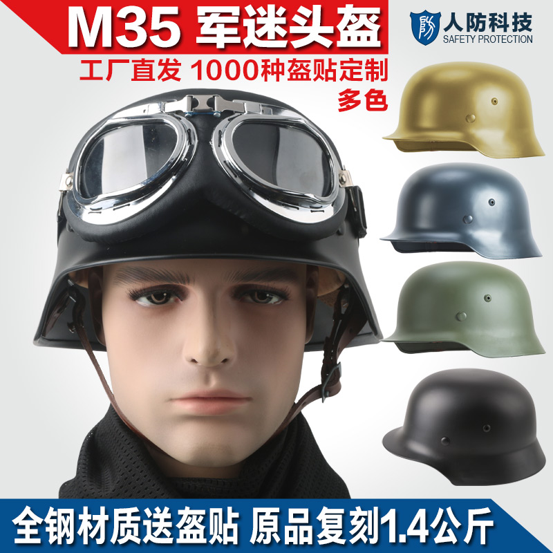 Второй мировой войны шлемы, мотоцикл защитные шлемы, Бесплатная шлем наклейки. M35 стали шлем, Capacete