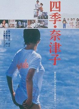 《四季奈津子》1980年日本剧情,爱情电影在线观看