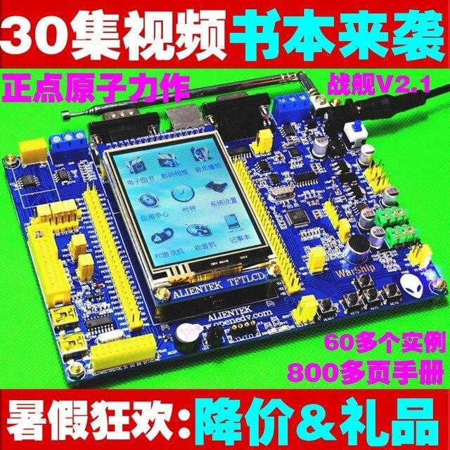 FREE SHIPPING Alientek stm32f103 development board 2.8 tft lcd touch screen arm7 51 avr
