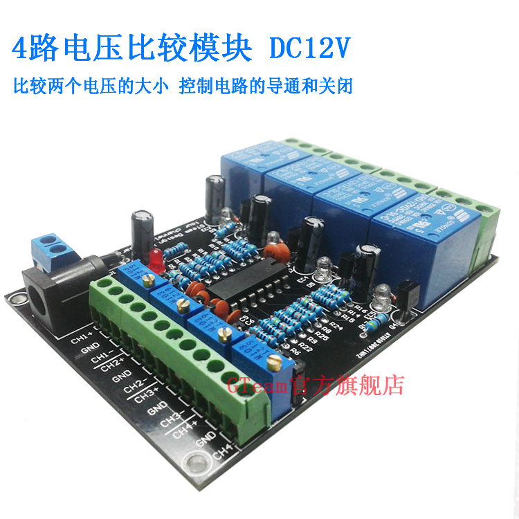 Four way channel voltage comparator circuit module LM339 auto modification MCU industrial test 4 road