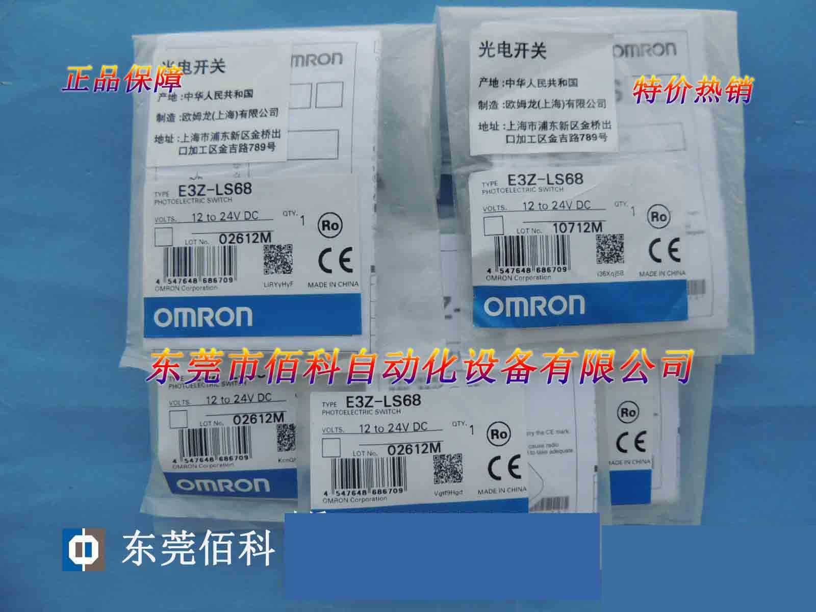Prix spécial nouveau original OMRON interrupteur photoélectrique E3Z-LS68