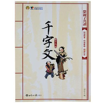 Bilingual Chinese Learning Mandarin Characters Reader : Thousand Character Classic Qianziwen In Chinese & English Pinyin Edition