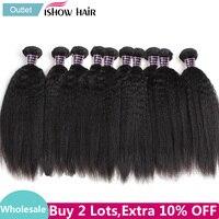 Ishow оптовая продажа Yaki прямые натуральные волосы Связки 10 шт./лот бразильские волосы Weave Связки не Реми двойной уток волос