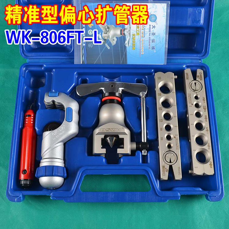 WK-806FT pipe flaring cutting tool set ,tube expander, Copper tube flaring kit Expanding scope 5-19mm 1pc/lot цены онлайн