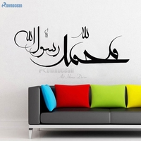 Large Size Islamic Wall Stickers Quotes Muslim Arabic Home Decoration Wall Sticker Vinyl  Mural Removable Decor Living Room M-44