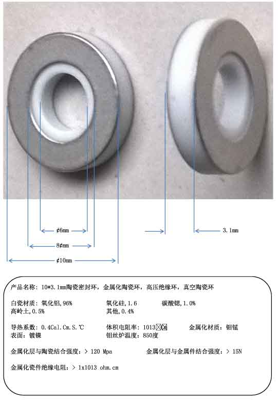 цена на 10*3.1mm ceramic seal ring, metallized ceramic ring, high voltage insulation ring