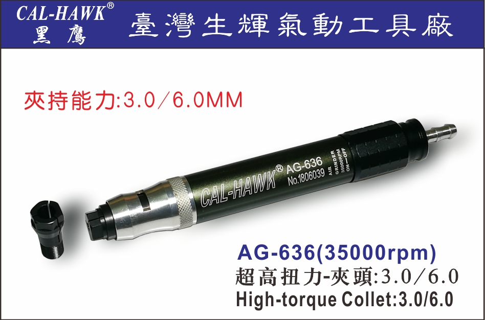 AG-636  Micro Air Grinder collet 3.0/6.0mm Torque increased 80% Made In Taiwan
