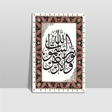 Islamic Muslim Art Holy Koran Quran Arabic Calligraphy Art Print Poster Classic Scroll Canvas Picture Painting Wall Painting zhao zhiqian calligraphy painting master classic series