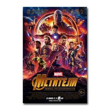 Плакат гобелен Мстители:Бесконечная война материал Шелк вариант 5