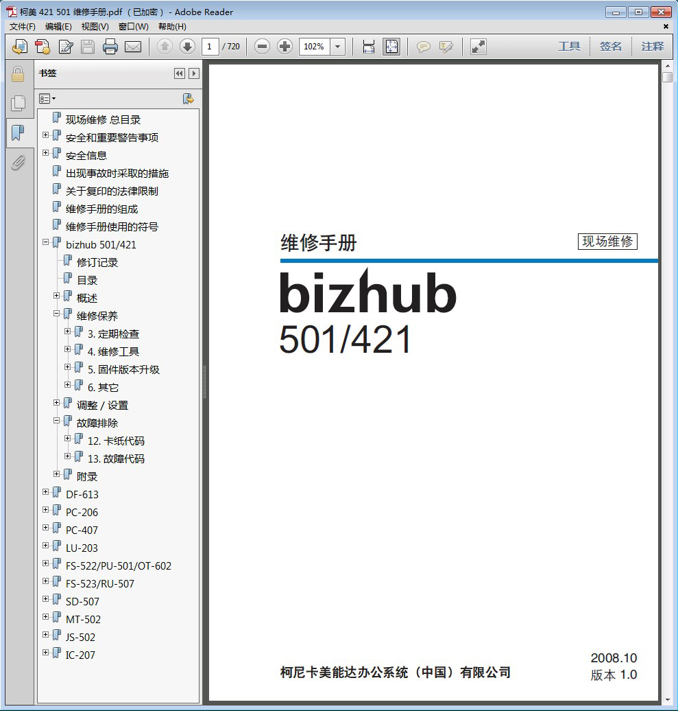 Service Manual for Konica Minolta Bizhub 421 501-in Printer Parts from  Computer & Office on Aliexpress.com | Alibaba Group