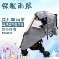 Universal baby stroller rain cover windshield baby carriage umbrella raincoat cover cold warm rain cover stroller raincoat