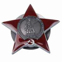 WWII CCCP SOVIET RUSSIAN COMBAT ORDER OF THE RED STAR