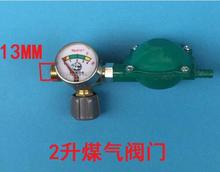 2L quality LPG gas burner bottle pressure reducing valve 13mm