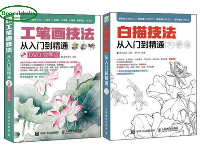 Chinese Brushwork techniques books Gongbi sketch line drawing book Chinese painting tutorial textbook for beginners with