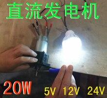DC generator hydraulic test 6V 12V 24V hand wind generator emergency power supply no LED