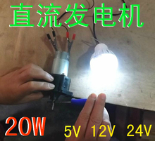 DC generator hydraulic test 6V 12V 24V hand wind generator emergency power supply no LED