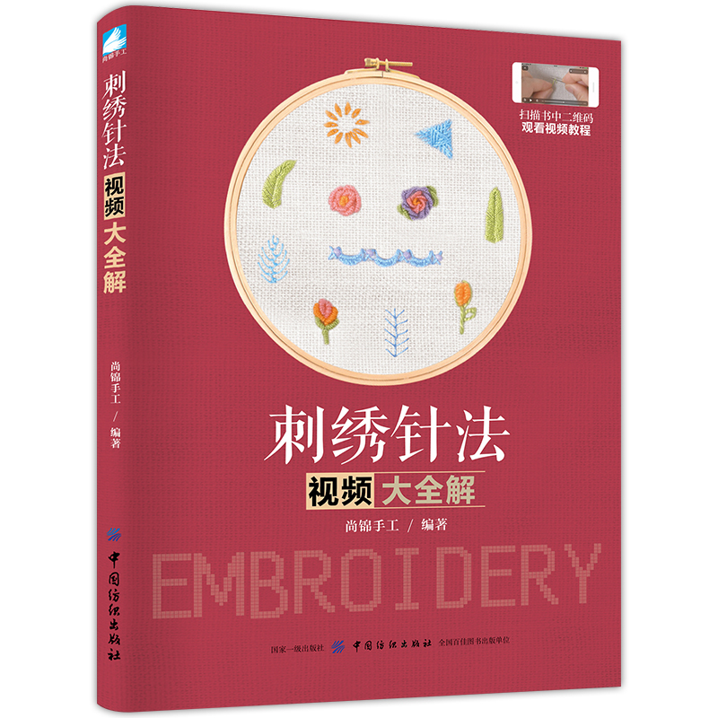 New Arrival 1pcs Embroidery Stitch Book Easy To Learn 120 Style Hand-embroidered Pattern Embroidery Basic Introduction Textbook