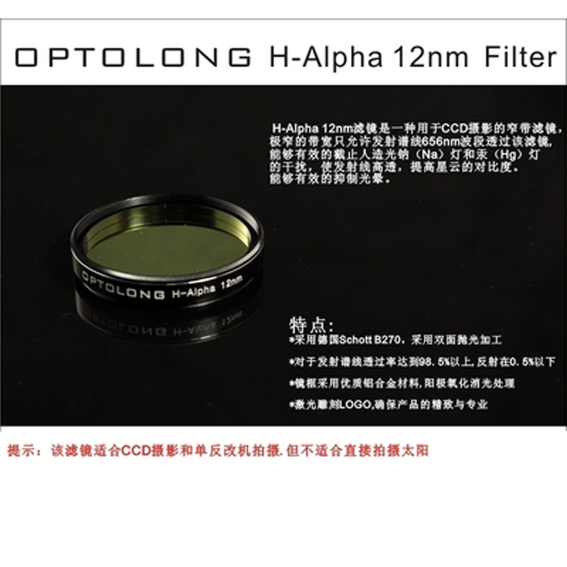 1.25 OptolongH-Alpha 12 nm narrow-band astronomical filters Deep space photography alpha hydrox 12% 340g