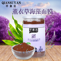 Natural lavender ultra small particle seaweed mask 500g replenishing water controlling oil and removing acne