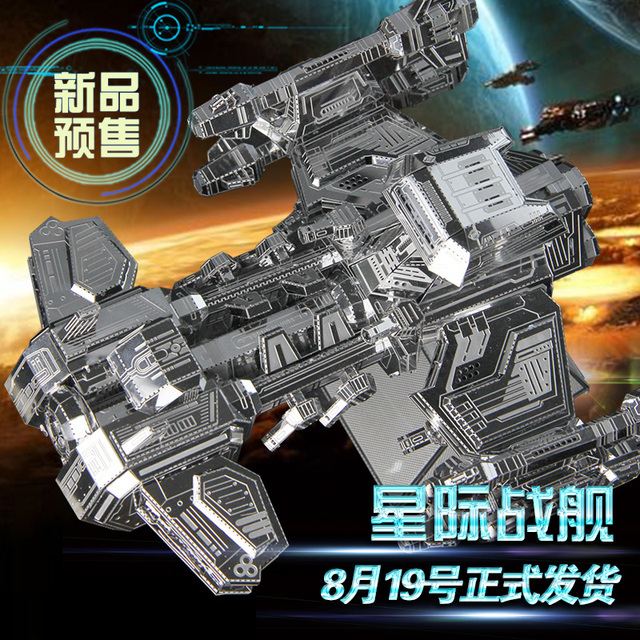 NEW Battlecruiser Terran Ultimate weapon 3D Puzzle Metal assembling model Funny Gift Desktop decoration 5 sheets