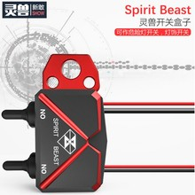SPIRIT BEAST Motorcycle Switches very cool styling modified keep safe easy control