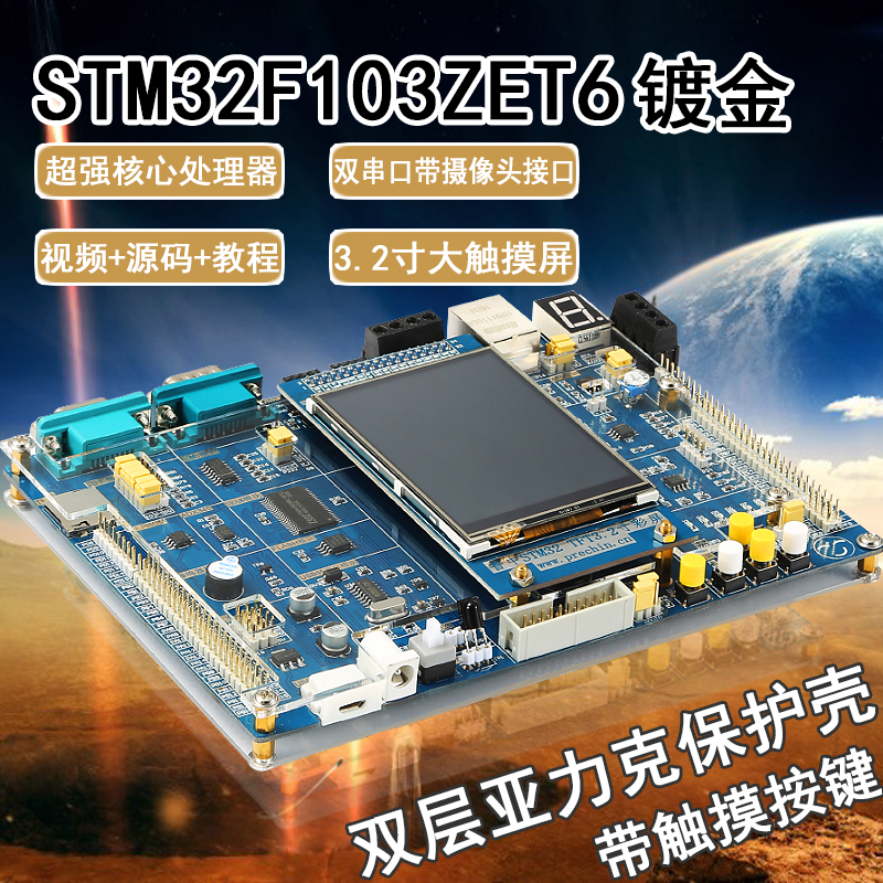 цена на STM32 Development Board STM32F103 Learning Machine Embedded Microcontroller Development Board Design Course