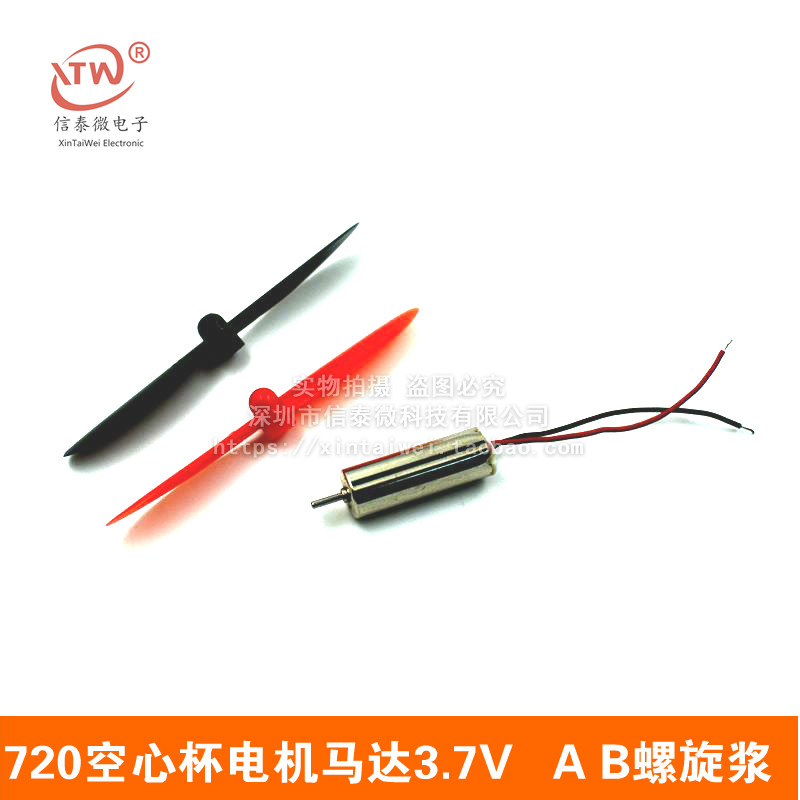 720 hollow cup, strong magnetic, large torque, high speed small micro motor motor 3.7V +55MM A+B propeller