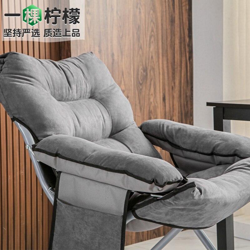 Maison ordinateur chaise moderne Simple paresseux chaise dortoir canapé chaise collège étudiants bureau chambre dossier chaise