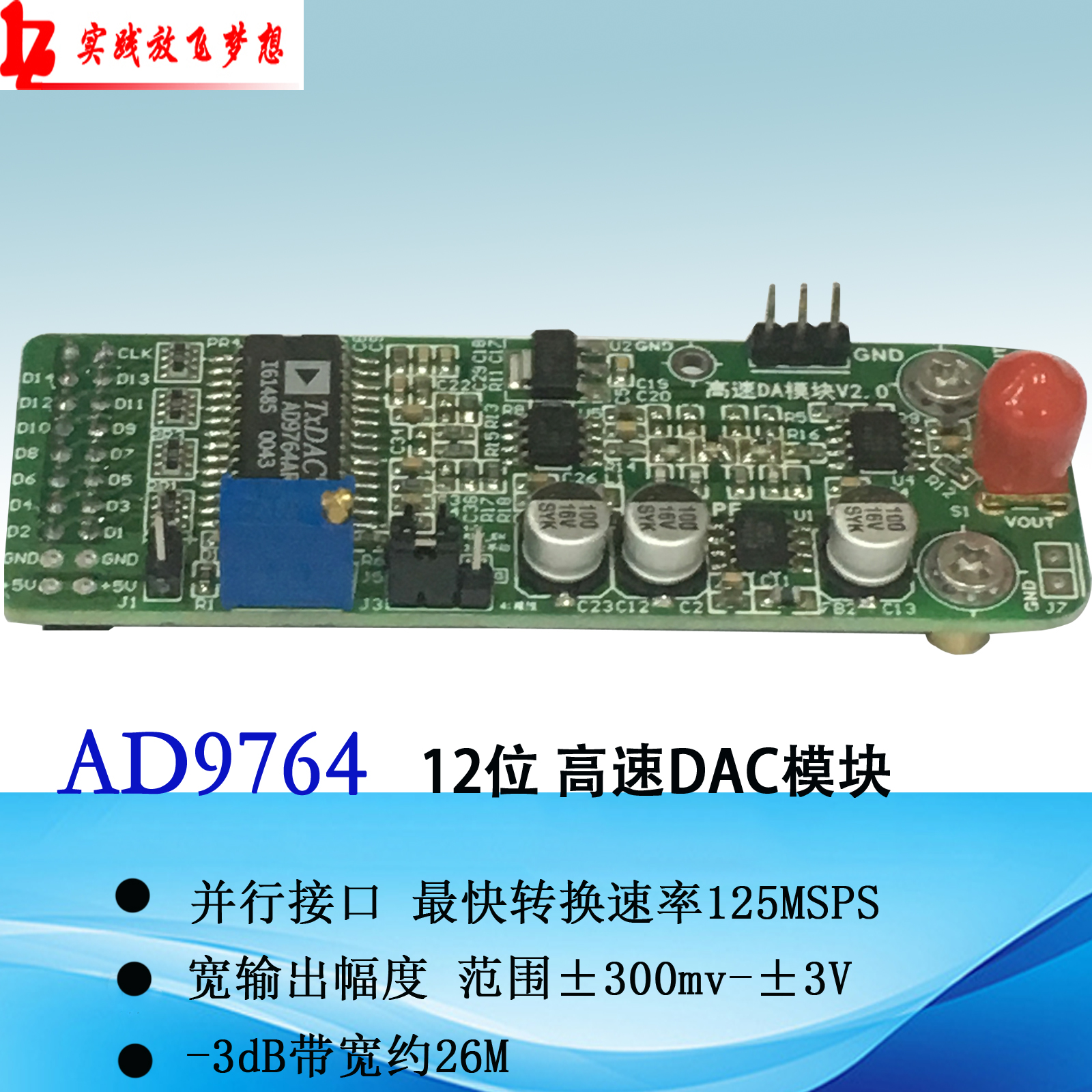 High Speed DA AD9764 Module 14 Bit Parallel DA 125M Waveform Generation FPGA Development Board SupportingHigh Speed DA AD9764 Module 14 Bit Parallel DA 125M Waveform Generation FPGA Development Board Supporting