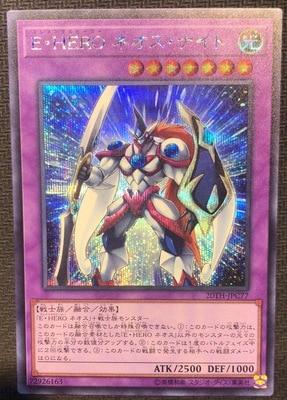 Yu Gi Oh Game Card Classic YuGiOh SER Silver Crush Japanese 20AC Element Hero Xinyu Knight